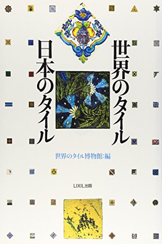 世界のタイル・日本のタイル