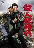 殺人狂時代[DVD]