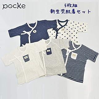 【宅配便送料無料】 pocke 5枚組新生児肌着セット ネイビーカラー スキップハウス限定 RP-063