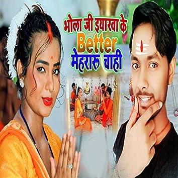 Bhola Ji Iyarwa Ke Better Mehraru Chahi