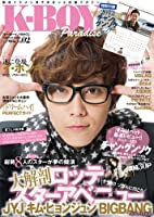 K-BOY Paradise vol.02 2012チャン・グンソクカレンダー付 (扶桑社ムック)