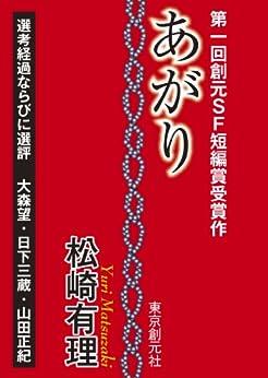 [松崎 有理, 大森 望, 日下 三蔵]のあがり -Sogen SF Short Story Prize Edition- 創元SF短編賞受賞作