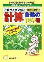 これが入試に出る計算合格の800題 (出題ベスト10シリーズ)