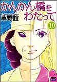 かんかん橋をわたって (10) (ぶんか社コミックス)