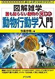 誰も知らない動物の見かた~動物行動学入門 図解雑学