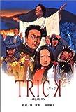 TRICK―劇場版