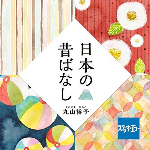 日本の昔話                   著者:                                                                                                                                 日本昔話                               ナレーター:                                                                                                                                 丸山 裕子                      再生時間: 1 時間  18 分     1件のカスタマーレビュー     総合評価 4.0