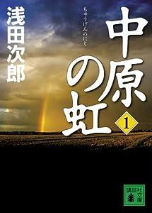 中原の虹 1巻 表紙画像