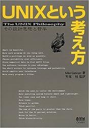 UNIXという考え方 : その設計思想と哲学
