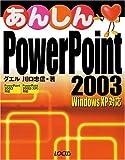 あんしんPowerPoint 2003―Windows XP対応