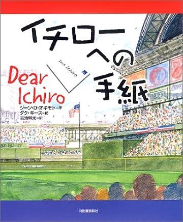 Ichirō eno tegami