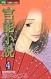 官能小説(4) (フラワーコミックス)