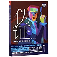 Perjury (The Book Series of Working As A Policeman in Northeast China) (Chinese Edition)