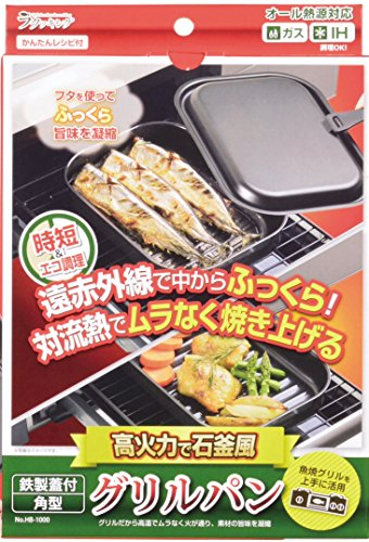 『パール金属 ラクッキング 鉄製 蓋 付 角型 グリルパン 【日本製】 HB-1000』のトップ画像