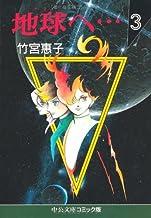 地球(テラ)へ… (3) (中公文庫―コミック版)