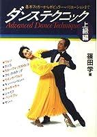 ダンステクニック―基本フィガーからポピュラー・バリエーションまで〈上級編〉