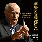 Page de couverture de 德鲁克管理微语录 - 德魯克管理微語錄 [Peter Drucker: Management Quotations]