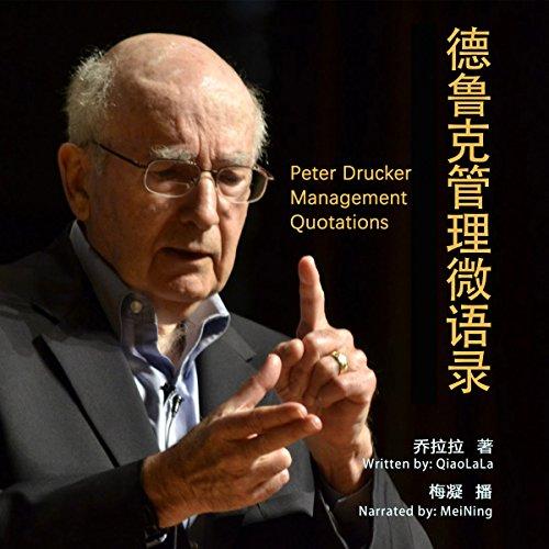 德鲁克管理微语录 - 德魯克管理微語錄 [Peter Drucker: Management Quotations]                   Written by:                                                                                                                                 乔拉拉 - 喬拉拉 - Qiao Lala                               Narrated by:                                                                                                                                 梅凝 - 梅凝 - Meining                      Length: 14 hrs and 21 mins     Not rated yet     Overall 0.0