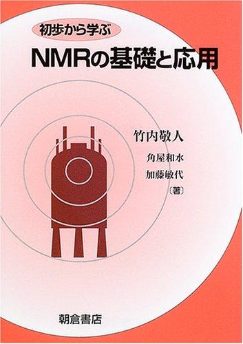 初歩から学ぶNMRの基礎と応用