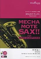 [ピアノ伴奏・デモ演奏 CD付] ラ・ラ・ルー(アルトサックス ソロ WMS-13-008)