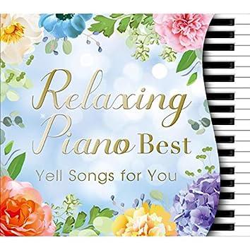 リラクシング・ピアノ~ベスト 君に贈る応援歌
