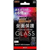 レイアウト Xperia XZ2 Compact用ガラスフィルム 3D 9H 全面保護 光沢 ブラック RT-RXZ2CORFG/CB