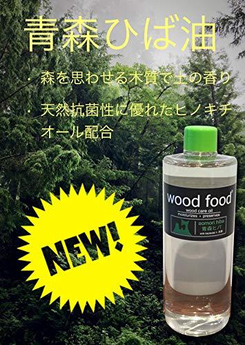 Wood Food I 木材油 I オイル (青森ヒバ, 400ML)