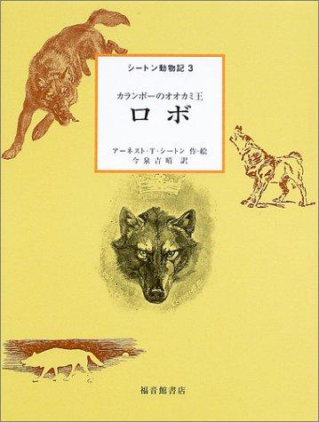 ロボ―カランポーのオオカミ王 (シートン動物記 3)の詳細を見る
