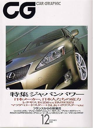 CG (カーグラフィック) 2005年 12月号