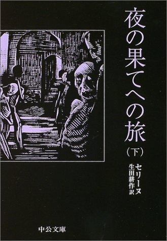 夜の果てへの旅〈下〉 (中公文庫)