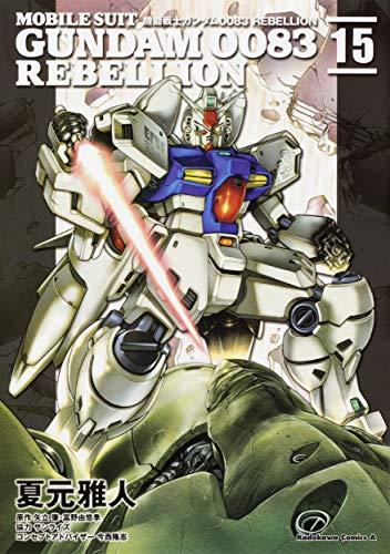 機動戦士ガンダム0083 REBELLION 15 (角川コミックス・エース)の詳細を見る