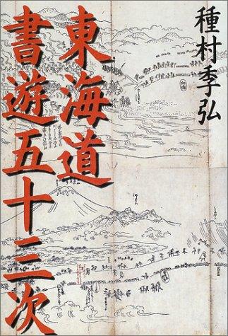 東海道書遊五十三次