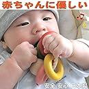 ●四つ葉リング (赤ちゃんに優しい木のおもちゃ おしゃぶり 歯がため )木育