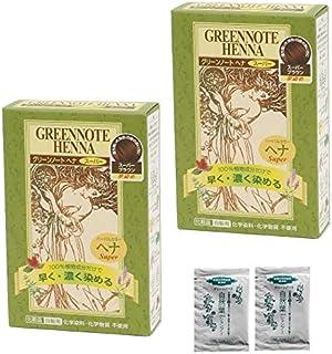 【セット】グリーンノートヘナ スーパーブラウン 100g (2個セット(【特典】グリーンノート自然葉シャンプー5mlサイズ×2個))