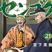 センゴク権兵衛(21) (ヤンマガKCスペシャル)
