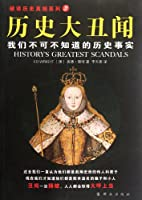 Historic Scandals-The Historical Events that We are Supposed to Know-The Real History-Volume III (Chinese Edition)