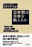 日本教は日本を救えるか