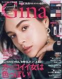 Gina 2017-18 Winter (JELLY 2018年1月号増刊) 雑誌