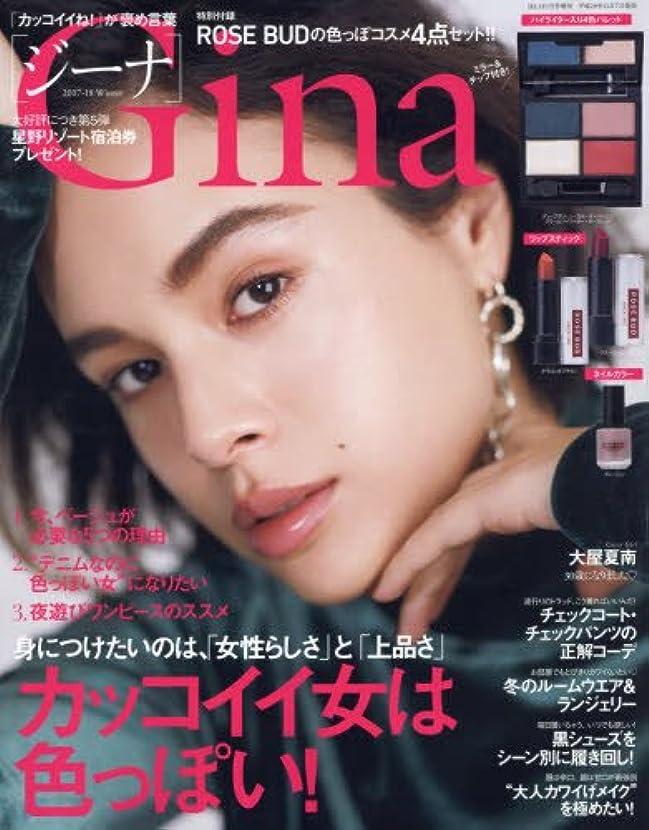 ドロートランザクション苗Gina 2017-18 Winter (JELLY 2018年1月号増刊) [雑誌]