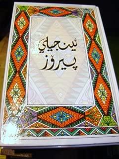 Best sorani kurdish bible Reviews