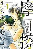 摩擦ルミネッセンス 1巻 (芳文社コミックス)