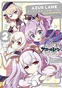 アズールレーン びそくぜんしんっ! (2) 特装版 (4コマKINGSぱれっとコミックス)