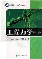 工程力学(第二版)