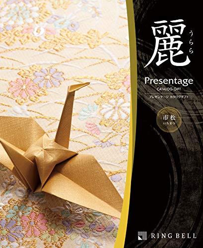 リンベル カタログギフト Presentage (プレゼンテージ) 麗 (うらら) 市松 いちまつ 包装紙:フローラルオレンジ