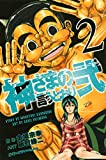 神さまの言うとおり弐(2) (講談社コミックス)