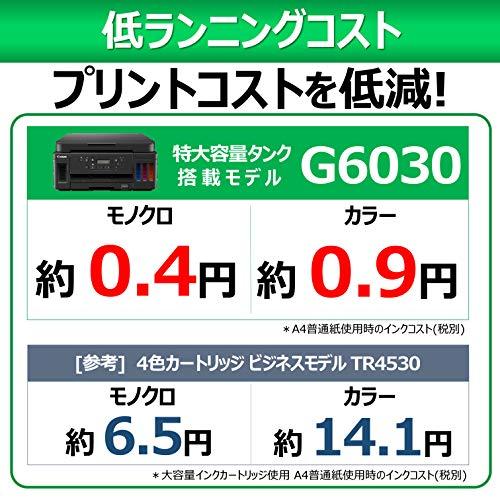 Canon(キヤノン)『GIGATANK6030』