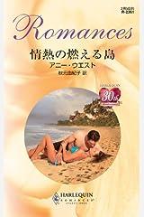 情熱の燃える島 (ハーレクイン・ロマンス) Kindle版