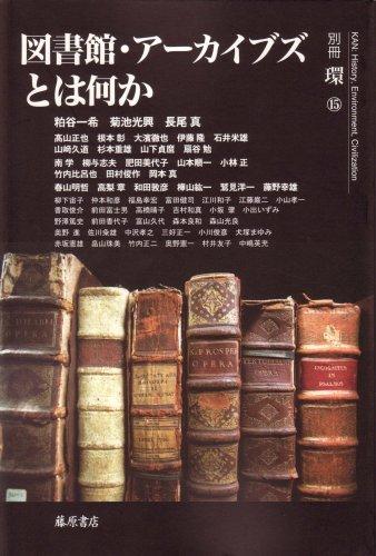図書館・アーカイブズとは何か (別冊環 15)の詳細を見る