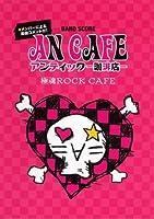 バンドスコア アンティック-珈琲店-/極魂ROCK CAFE
