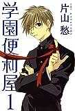 学園便利屋(1) (ウィングス・コミックス)